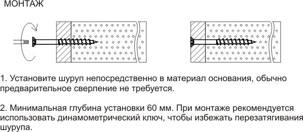 Монтаж шурупа
