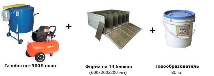 Комплект для изготовления газоблоков