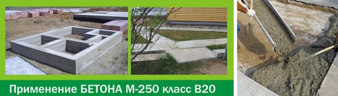 Применение бетонной смеси М250