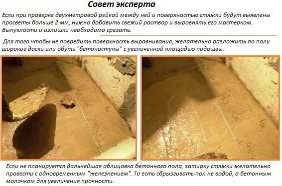 Советы по укладке цементной стяжки