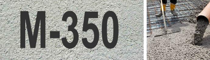 Бетонный раствор М350