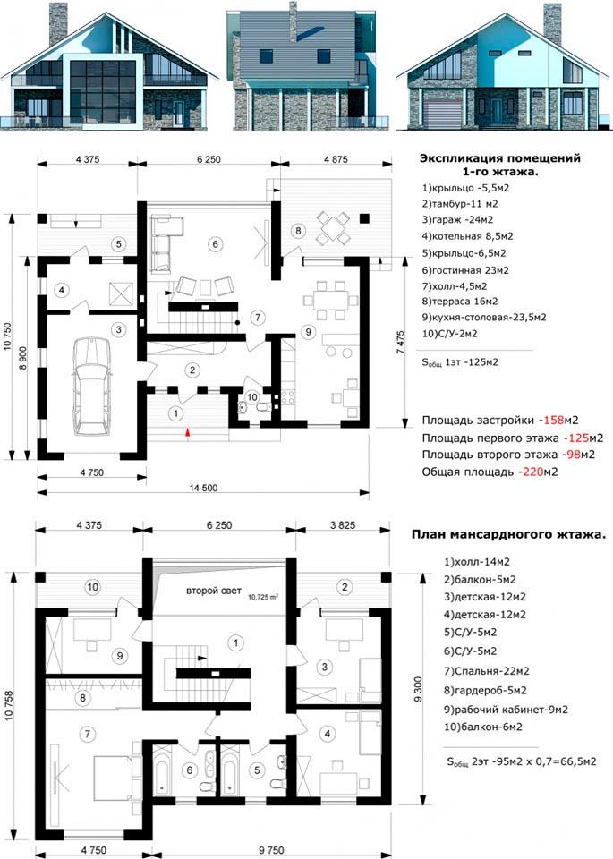 План двухэтажного дома 9х14