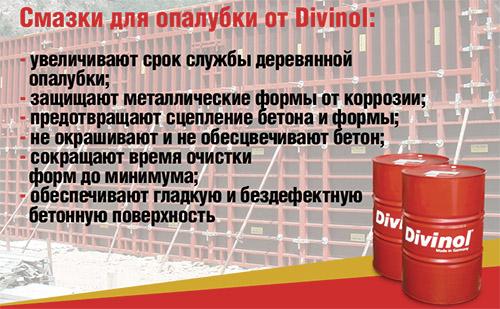 Продукция Divinol