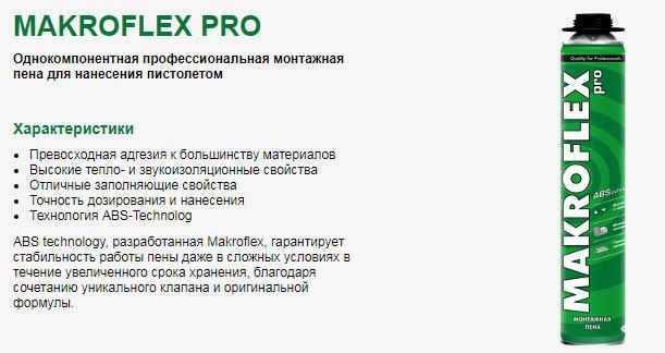 Пена Makroflex PRO