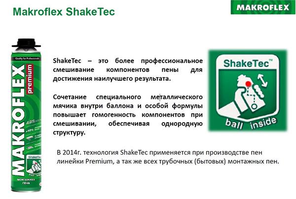 Технология Макрофлекс ShakeTec
