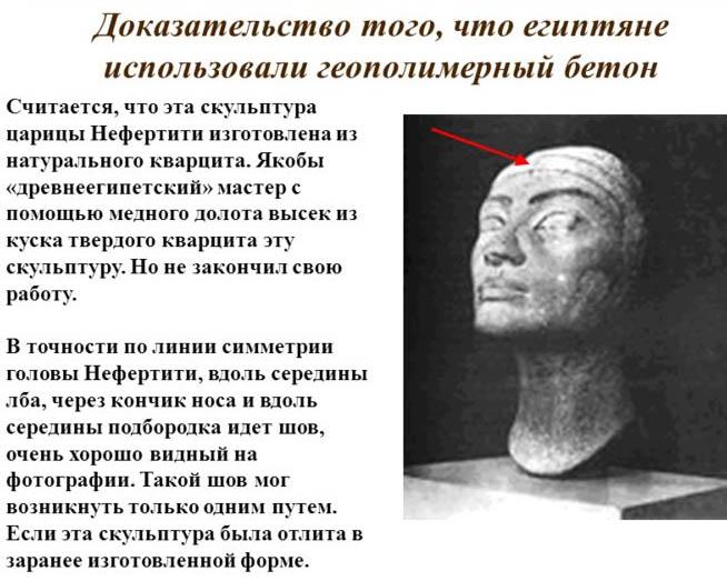 Геополимерные смеси в древности