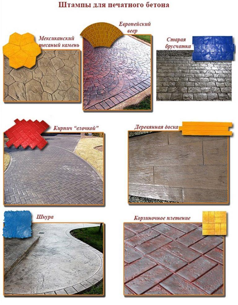 Штампованный бетон своими руками видео 40