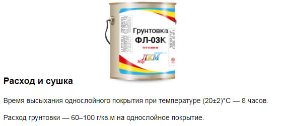Фенольный грунт ФЛ-03К