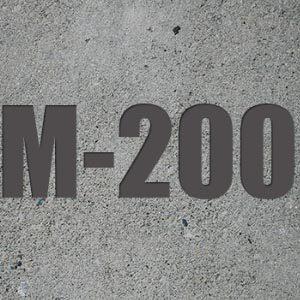 Бетонная смесь марки М200